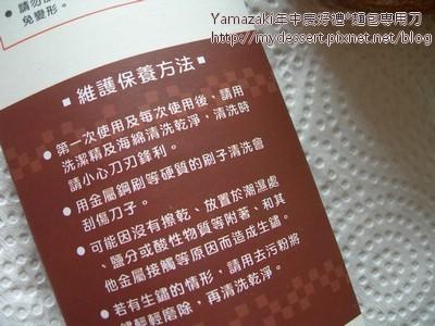 Yamazaki年中慶好禮麵包專用刀04