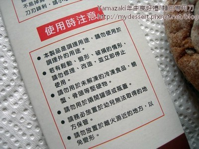 Yamazaki年中慶好禮麵包專用刀03