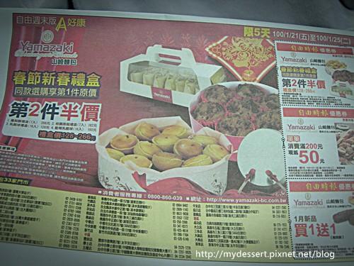 Yamazaki山崎麵包春節禮盒A好康優惠券01