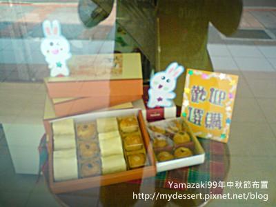 Yamazaki 99年中秋節布置01