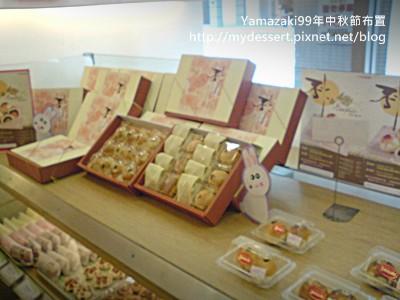 Yamazaki 99年中秋節布置03