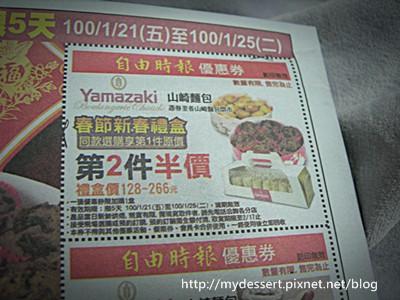 Yamazaki山崎麵包春節禮盒A好康優惠券02