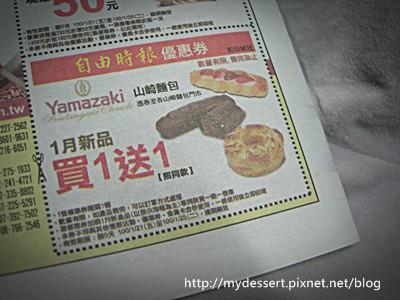 Yamazaki山崎麵包春節禮盒A好康優惠券04