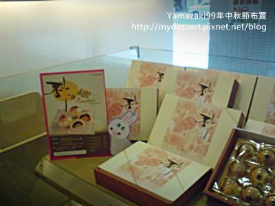Yamazaki 99年中秋節布置04