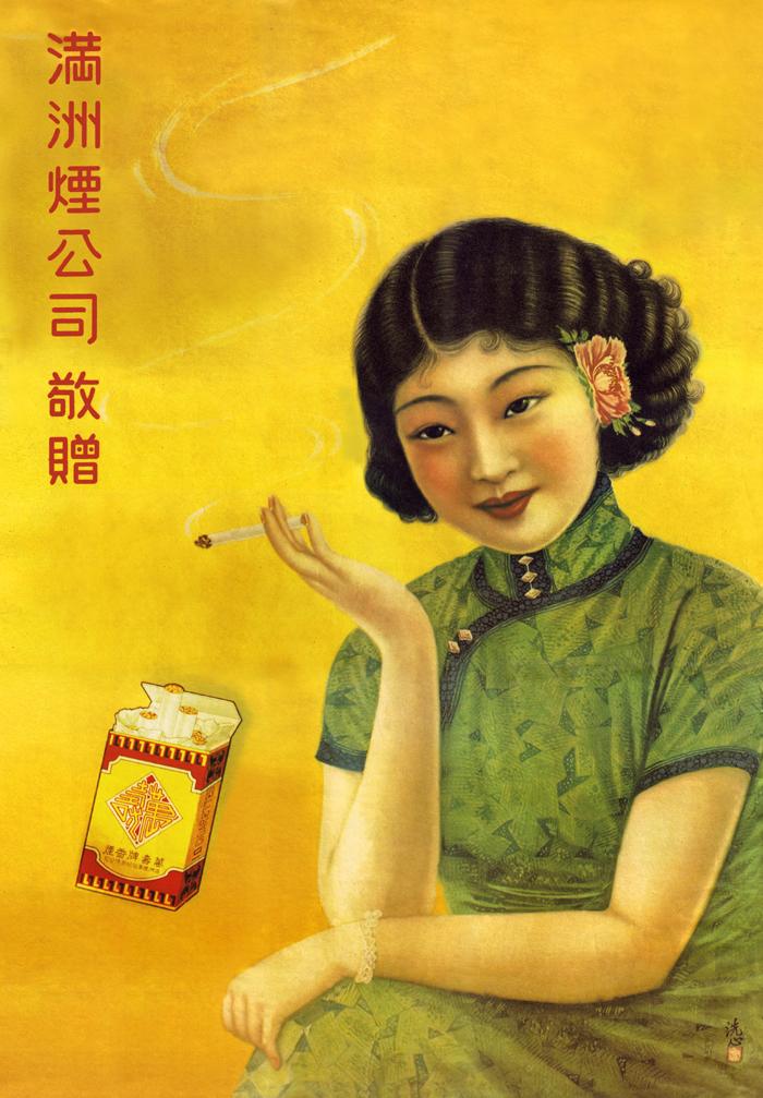 MANCHUKUO SMOKES.jpg