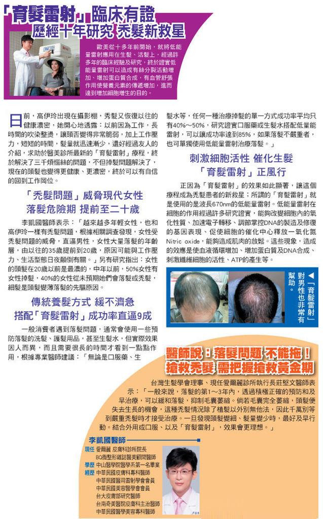 蘋果日報專訪李凱國醫師