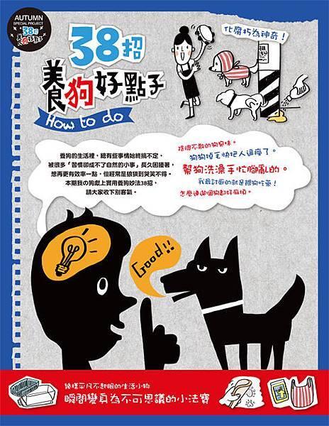 Mydog-3401-特別企劃-cover