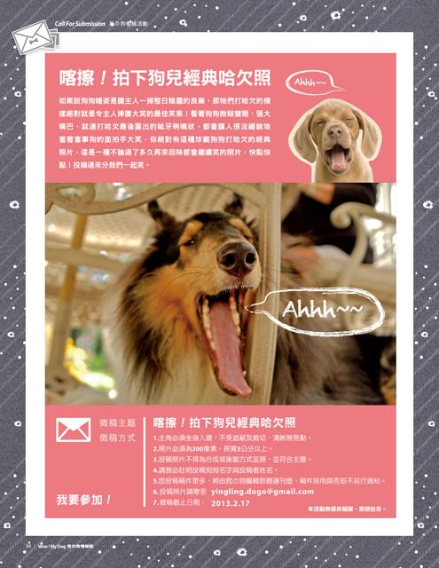 Mydog-3512-徵稿