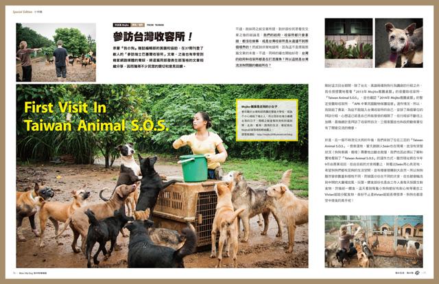 Mydog-38-小特輯「參訪台灣收容所」-1.jpg