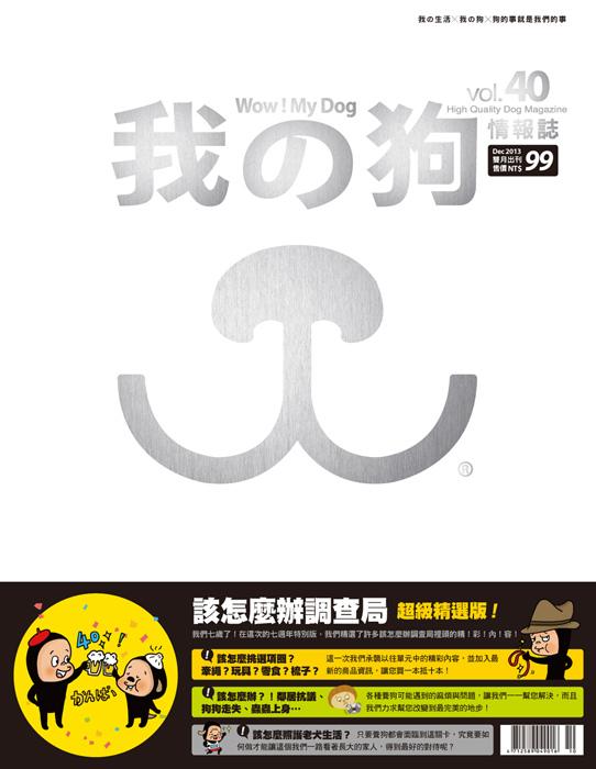 Mydog-4000_cover-燙銀模擬 (1)