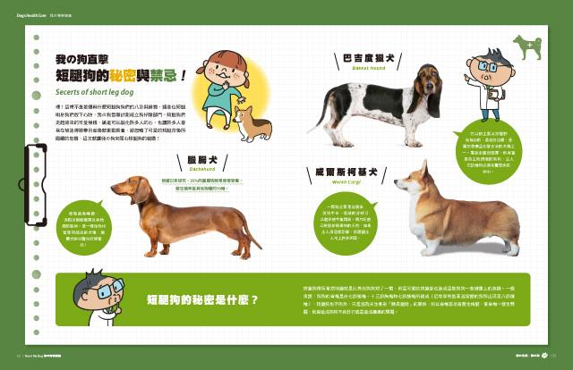 Mydog-4403_P52-53.jpg