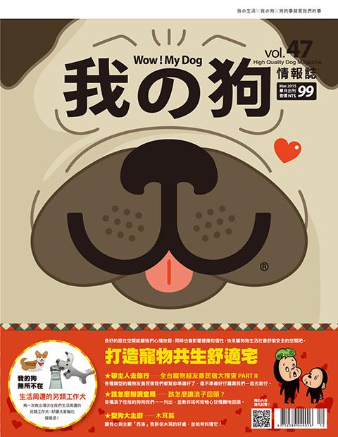 Mydog-4700_封底-COVER (1)