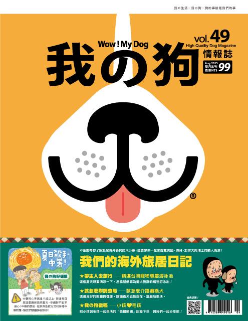 Mydog-4900_COVER-2.jpg