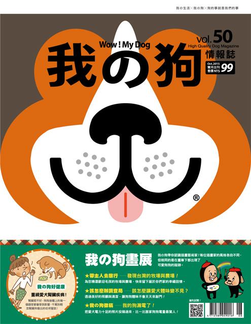 Mydog-5000_COVER.jpg