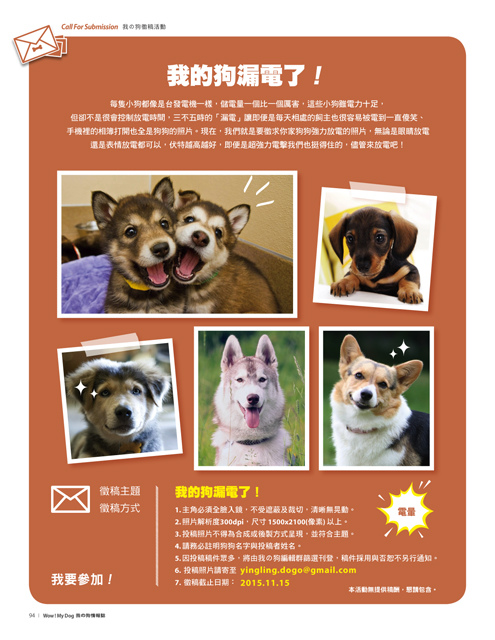 Mydog-5013_P94-95-1.jpg