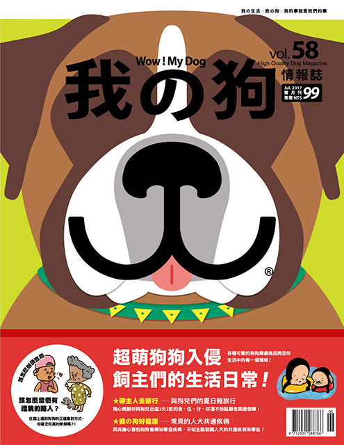 Mydog-58-封面