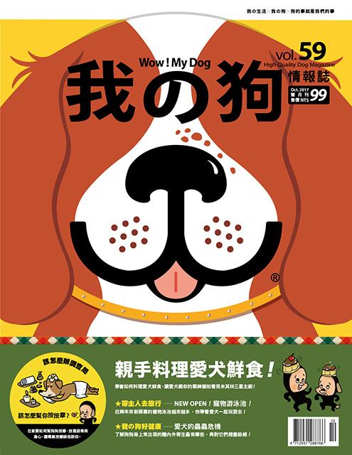 Mydog-59-cover