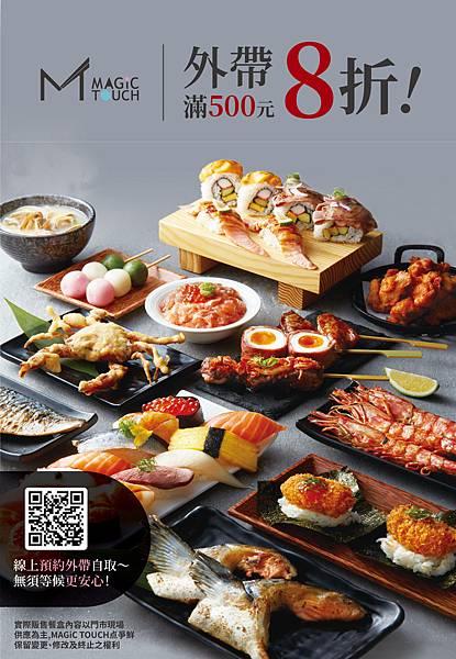 05-17-外帶餐盒優惠官網 2.jpeg
