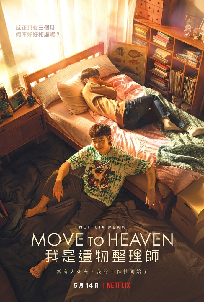 Move to Heaven:我是遺物整理師 主海報 (1).jpeg