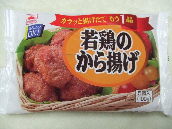 我愛冷凍食品之炸雞塊