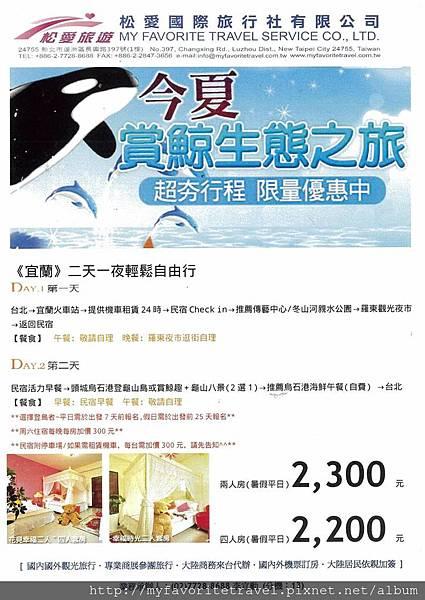 宜蘭賞鯨生態輕鬆自由行二日2,500元起.