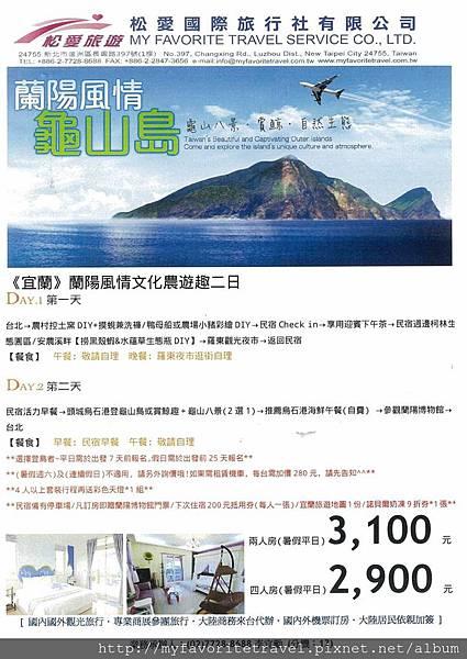 蘭陽風情賞鯨農遊趣二日3,100元起