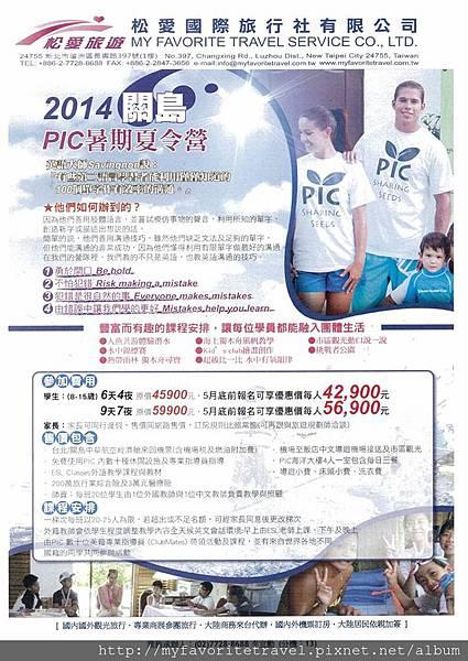 2014暑期關島PIC夏令營開跑囉