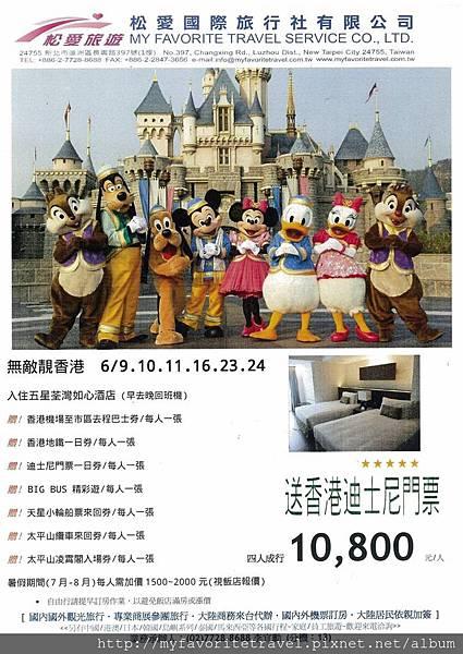 五星香港三日10,800元起 0509