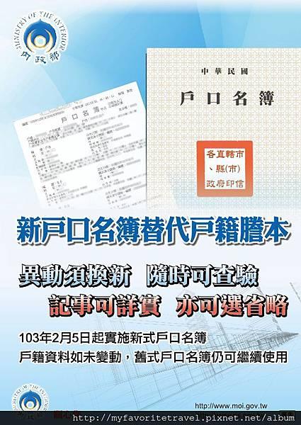 95_1030123_103年2月5日起實施新式戶口名簿