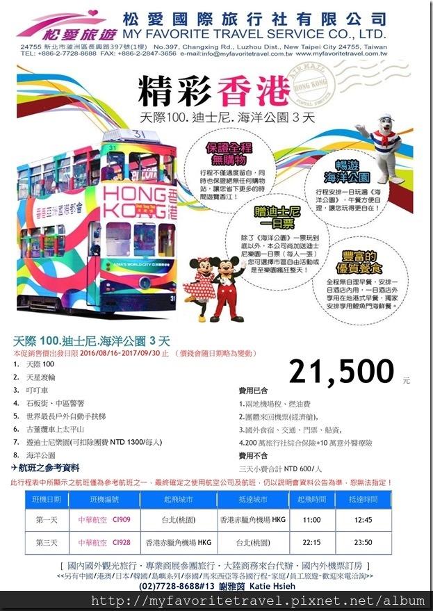2016 8月-9月香港DM