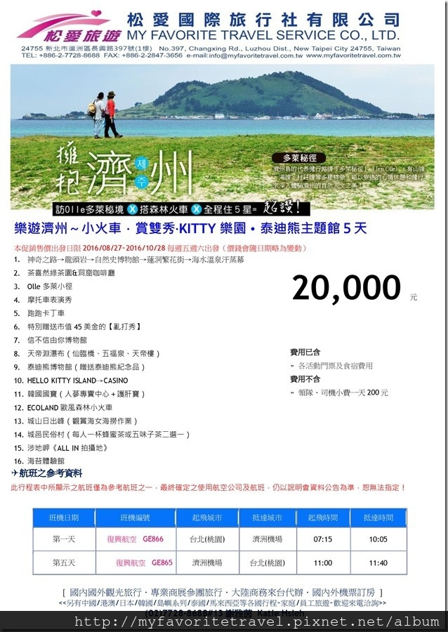2016 濟州島DM