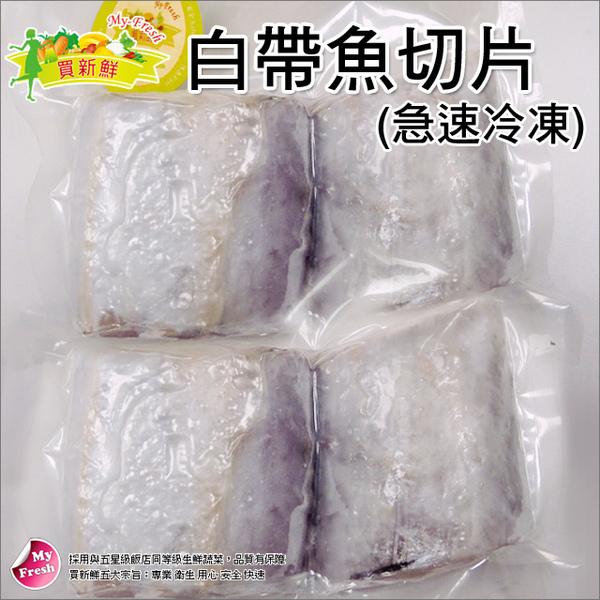 白帶魚切片