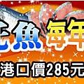 土魠魚2.jpg