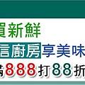 中信888打88折.jpg