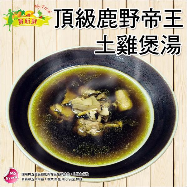 頂級鹿野帝王土雞煲湯