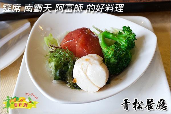 開胃菜 和風干貝