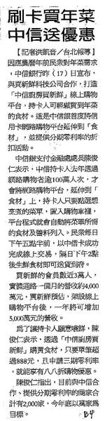 經濟日報-SCAN.jpg