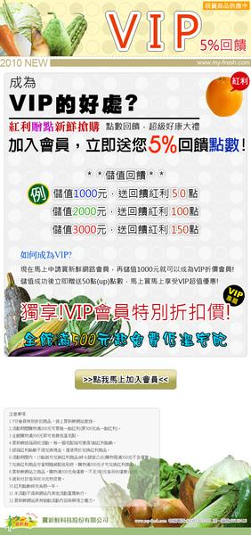 VIP儲值-EDM.jpg