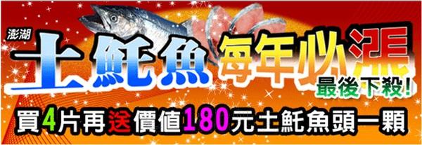 土魠魚1.jpg