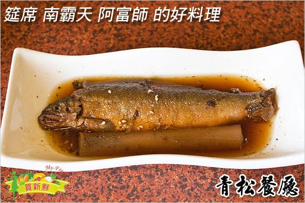 牛蒡滷香魚 (精盹6小時)