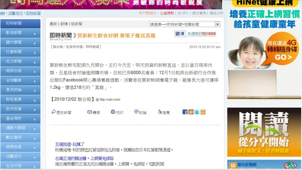 991202聯合新聞網