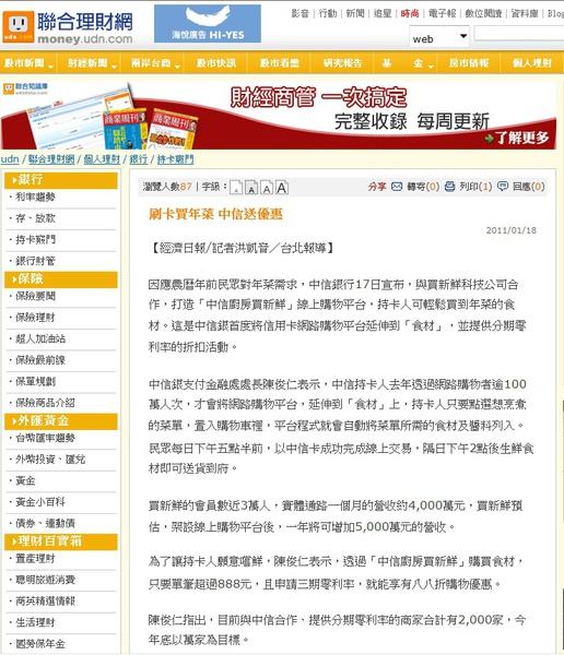 聯合新聞網.jpg