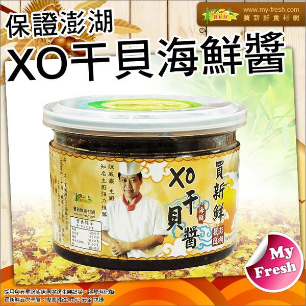 XO干貝海鮮醬