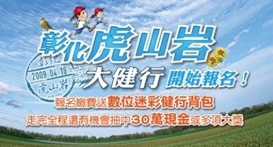 2009用腳愛台灣虎山嚴健走活動