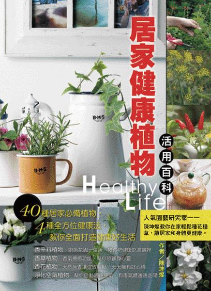 居家健康植物cover.jpg
