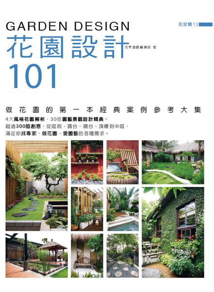 花園設計101.jpg