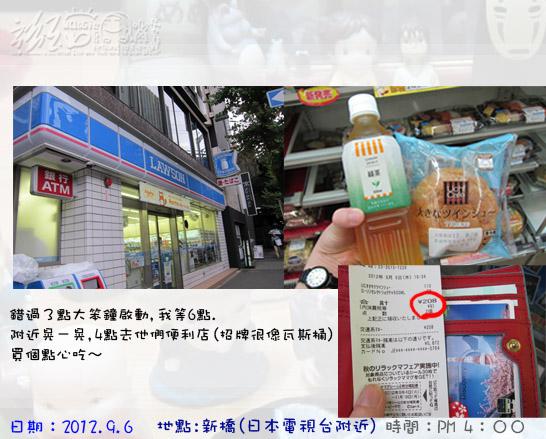 0906-10日本尋找宮崎駿