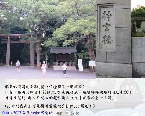 0907-17日本尋找宮崎駿