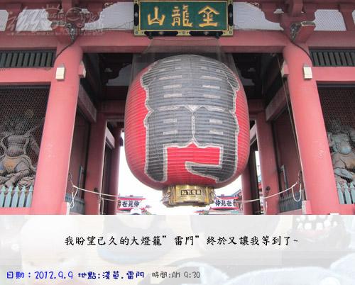 0909-02日本尋找宮崎駿