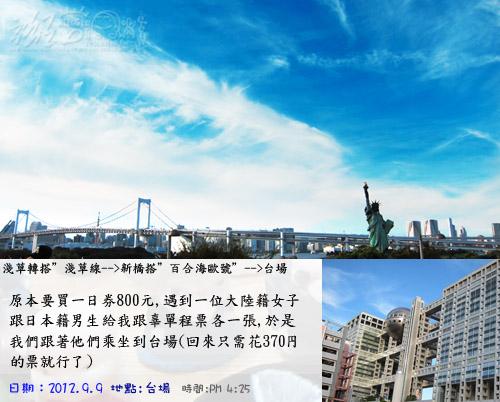 0909-09日本尋找宮崎駿